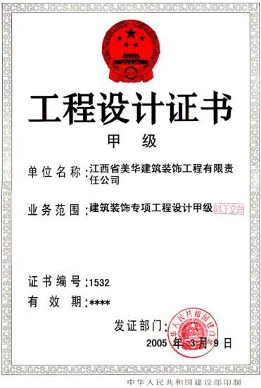 室内装饰设计人员国家职业资格证书